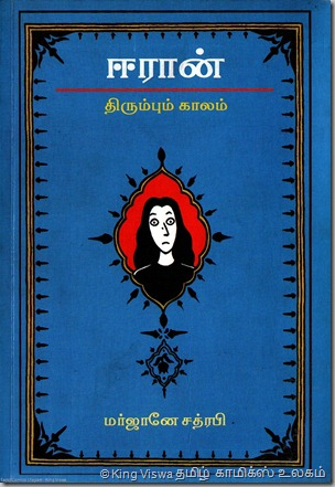 Vidiyal Pathippagam Marjane Satrapi PersiPolis Book 2 in Tamil Published By Siva Sir