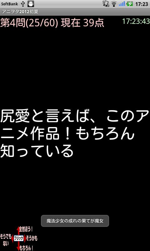 アニヲタ判定(2012年初夏版)- screenshot