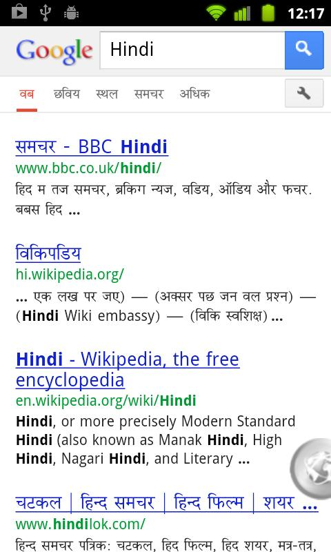 SETT Hindi Marathi browser- screenshot