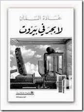 لا بحر في بيروت لــ غادة غسان