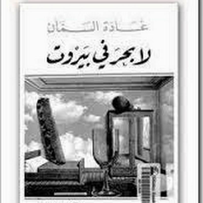 لا بحر في بيروت لــ غادة السمان