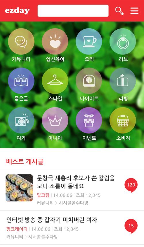 여성포털 이지데이 - ezday - screenshot