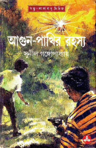 Kakababu o agun pakhir rahasya by sunil gangopadhyay free.