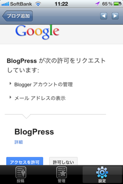 Blogpress エラー 5