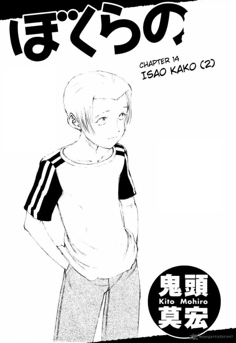 Bokurano Chap 014