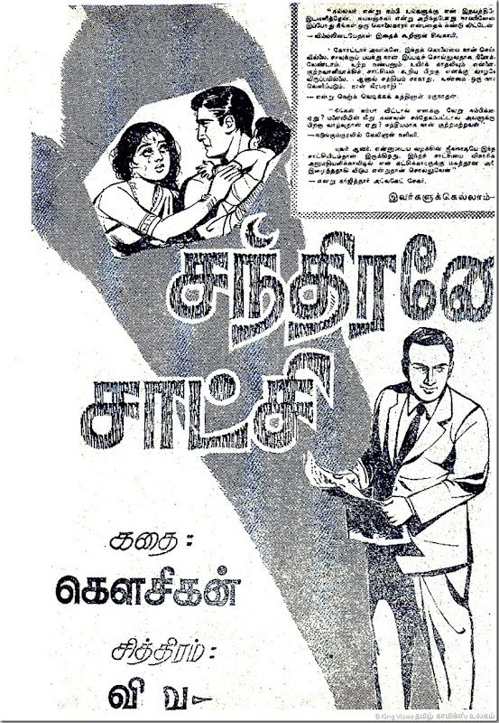 Kalki Tamil Weekly Dated 23-12-1962 Chandhirane Saatchi Kalki Serial Intro Page