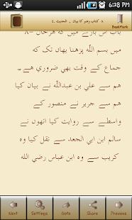 玩免費書籍APP 下載Sahih al-Bukhari Hadith (Urdu) app不用錢 硬是要APP