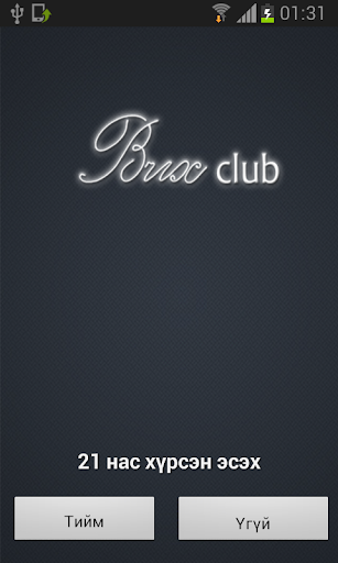 Brix club 1.1.0