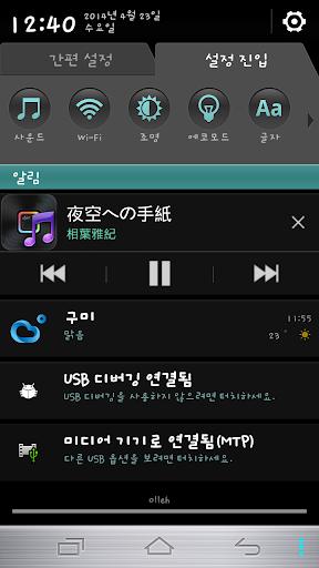 【免費媒體與影片App】MusicPlayer-APP點子