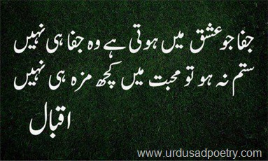 Mohabbat252520Iqbal thumb25255B125255D?imgmax800 - Mohabbat Aik Shair ~ 6 November 2018