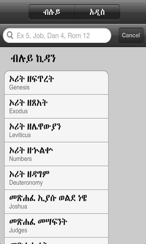 Holy Bible In Amharic - screenshot