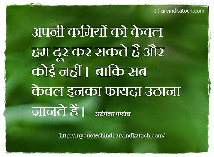 hindi quotes of arvind katoch android apps on google play