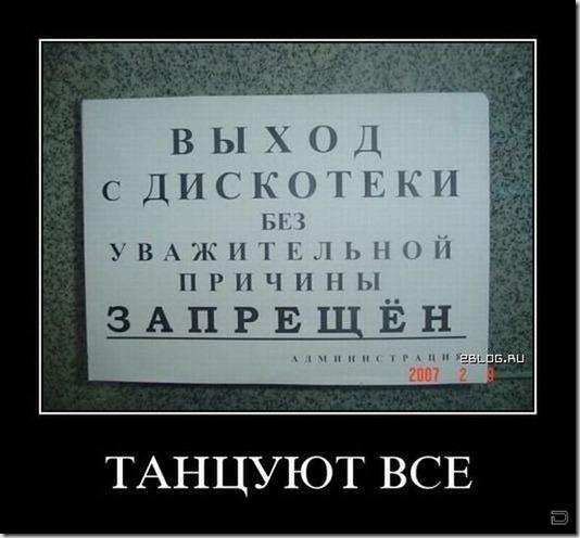 1267182783_1267174780_demotivator082