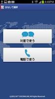 Screenshot of はなして翻訳用辞書(7言語)