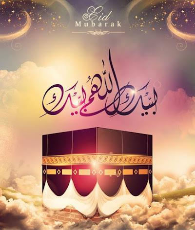 Eid Ul Adha is Eid of sacrifice and commitment of Allahs orders