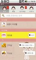 Screenshot of 카카오톡 3.0 테마 KakaoTalk-너도나도 카툰