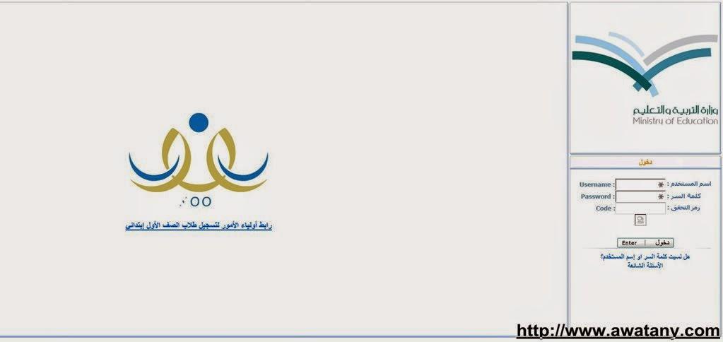 موقع نور الجديد لنتائج الطلاب جميع المراحل 1440