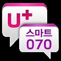스마트070 - 신규가입 중단 icon