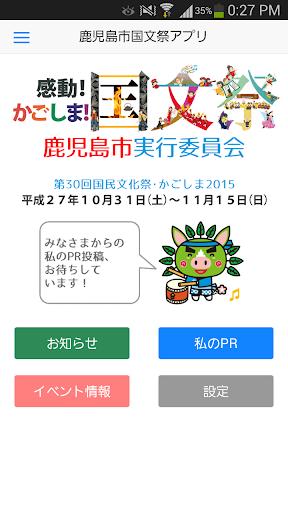 鹿児島市国文祭アプリ