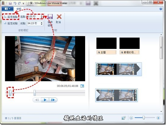 Windows Live Movie Maker 2011