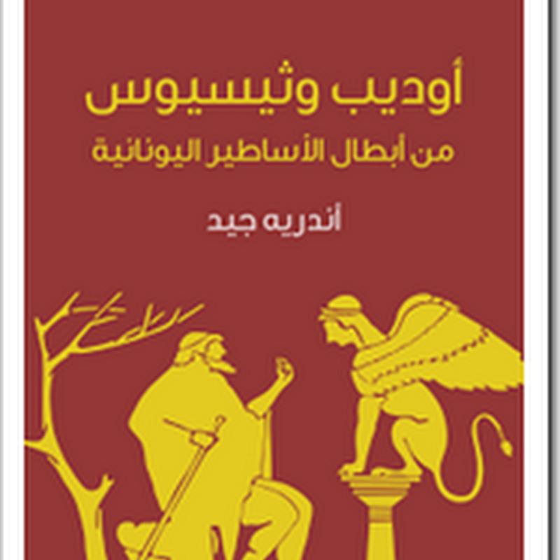 أوديب وثيسيوس من أبطال الأساطير اليوناني لـ أندريه جيد