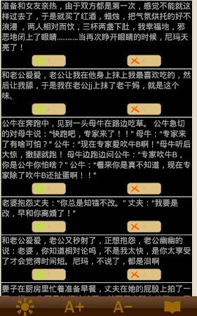 XXOO笑话大湿(成人笑话段子大全) 1.1 screenshot 2085198