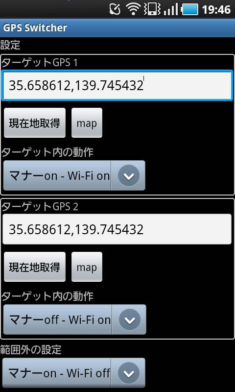 GPSスイッチャー- screenshot