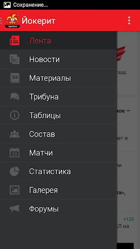 【免費運動App】Йокерит+ Sports.ru-APP點子