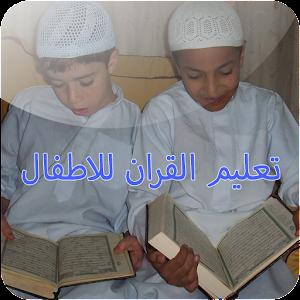 تعليم القران للاطفال