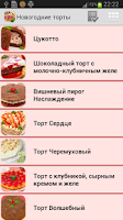 Screenshot of Новогодние торты