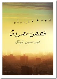 قصص مصرية لـ محمد حسين هيكل