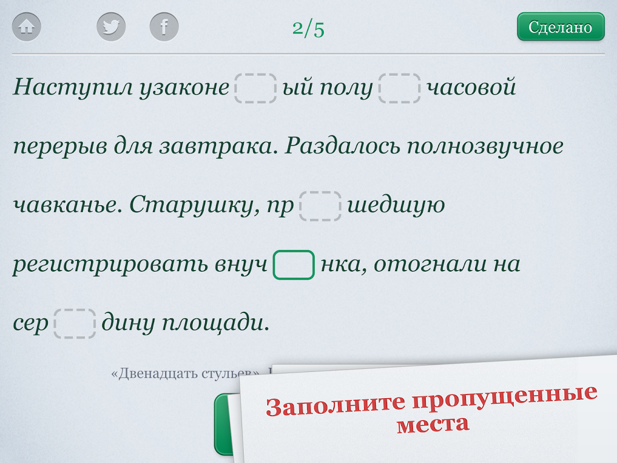 Орфография- screenshot
