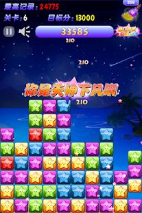 玩家庭片App|消滅星星 PopStar!免費|APP試玩