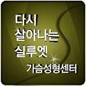 실루엣 가슴성형 센터 logo