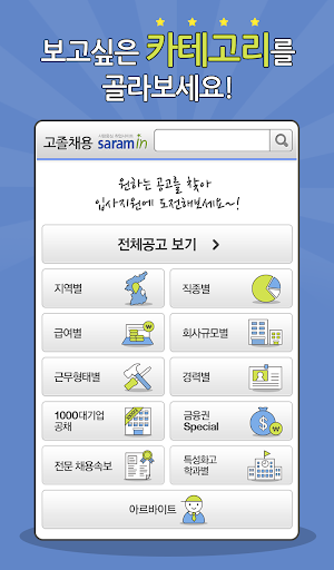 【免費商業App】고졸채용 사람인 - 고졸 취업-APP點子