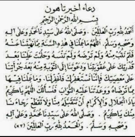 Doa akhir dan awal tahun hijriyah