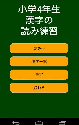 小学4年生漢字の読み練習