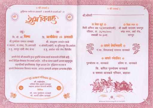 Indian Wedding Card Matter In Hindi