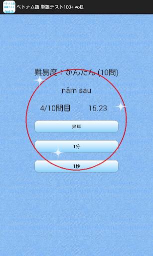 ベトナム語 単語テスト100+ vol2