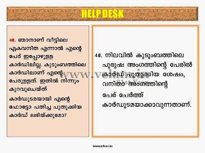 VPV_Ration_Card_Help_Desk-Slide (46).JPG