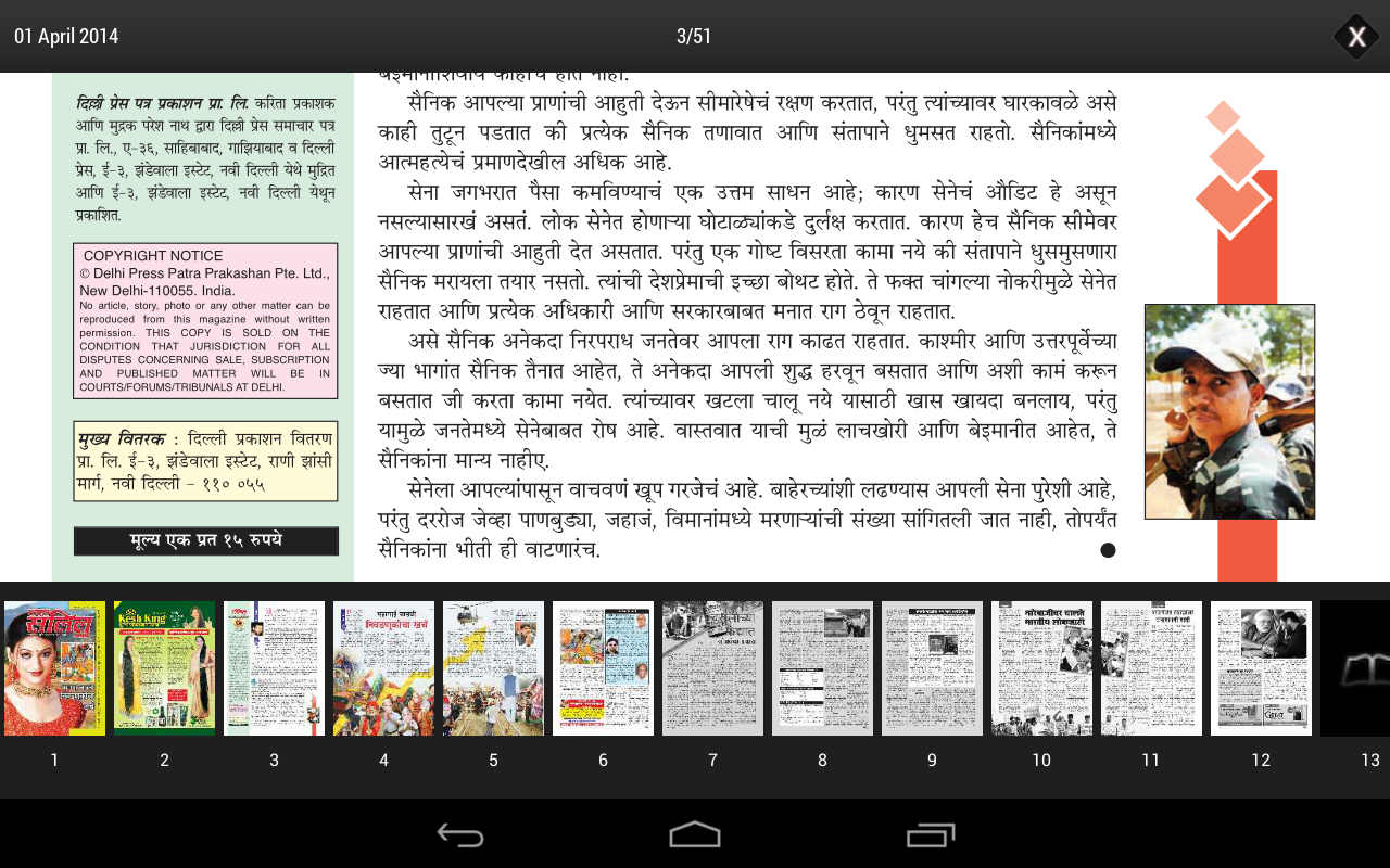 Saras Salil Marathi- screenshot