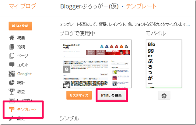 Bloggerフォント変更1