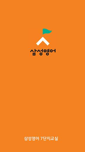 삼성영어7단지교실 둔전초등학교 궁내중학교