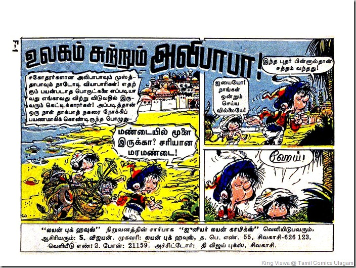 Junior Lion Comics Issue No 2 Ulagam Sutrum Alibaba Cover Story 1st Page