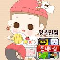 멍옥이 중국집 카카오톡 테마 icon