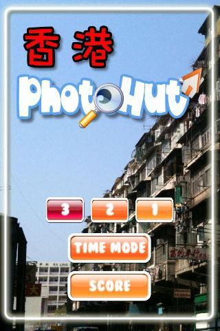 香港找不同﹣免费版
