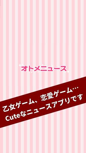 乙女ゲーム専用ニュースアプリ~オトメニュース(β版)~