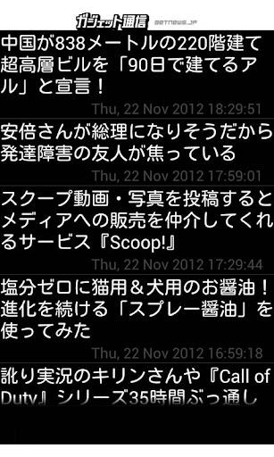 ガジェット通信 Getnews Reader
