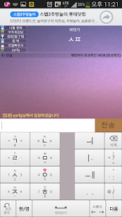 초성Quiz온라인 - screenshot thumbnail
