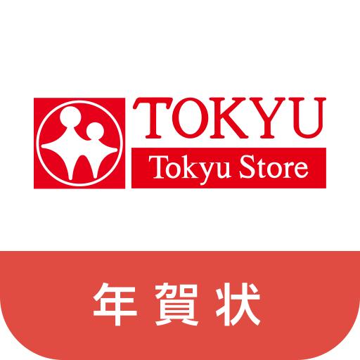 東急ストア年賀状 生活 App LOGO-APP試玩